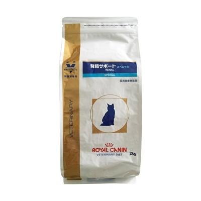 ロイヤルカナン 猫用 腎臓サポート スペシャル ドライ ( 2kg )/ ロイヤルカナン療法食