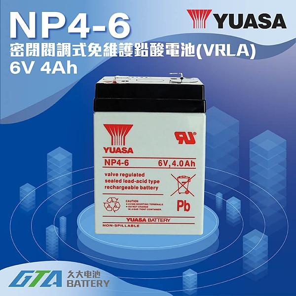 【久大電池】 YUASA 湯淺電池 密閉電池 NP4-6 6V4AH 兒童電動車 童車 緊急照明燈 電子磅秤 電子秤