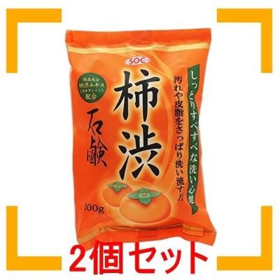 まとめ買い 渋谷油脂 SOC 柿渋石鹸 100g 2個セット