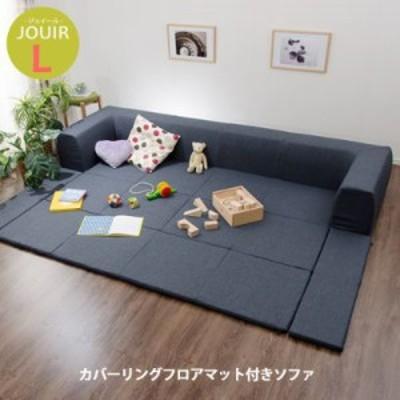 送料無料 日本製 ローソファー フロアソファー 3人掛け プレイマット ベビー 赤ちゃん キッズ 北欧 カバーリングソファ Lサイズ プレイマ