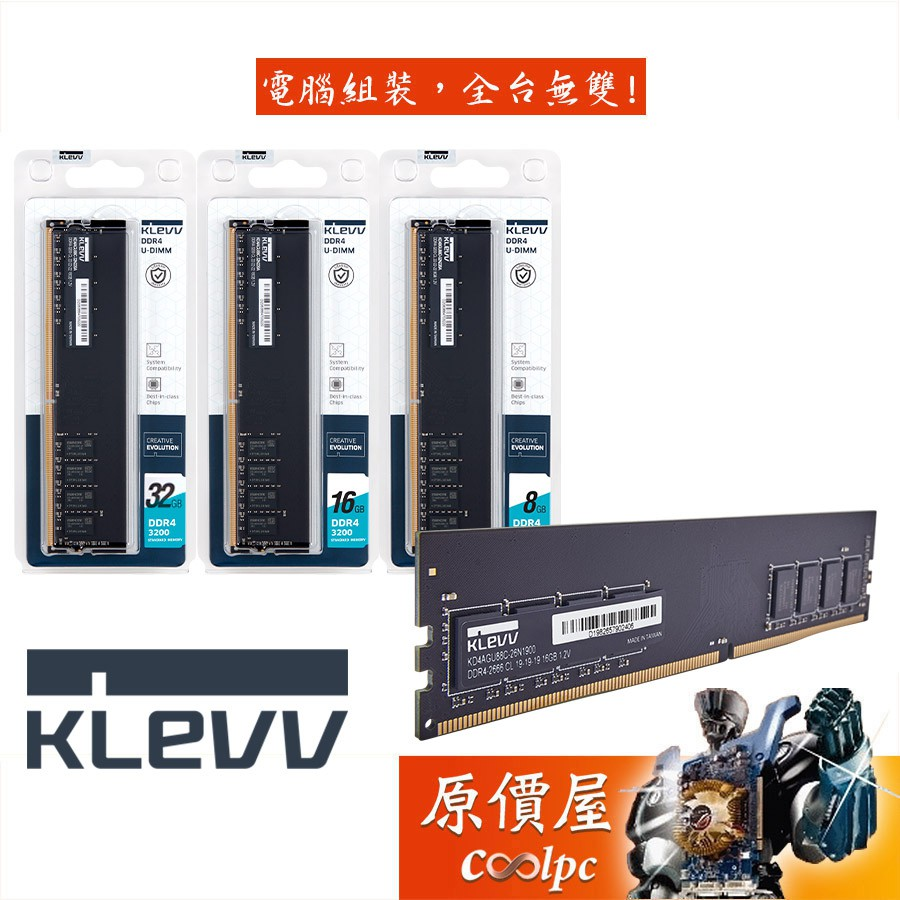 KLEVV科賦 8GB 16GB 32GB DDR4-3200 桌上型電腦專用/RAM記憶體/原價屋
