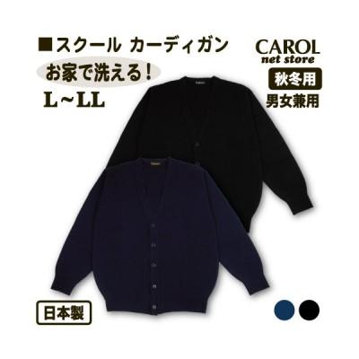 ニットカーディガン 秋冬用 スクールカーディガン L LL 日本製 ネイビー ブラック オフィス制服 毛玉になりにくい 静電気防止 お家で洗える