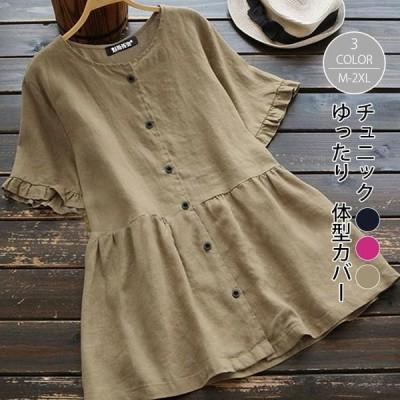 ブラウス レディース 夏 チュニック トップス シャツ 半袖 綿麻混 ロングシャツ ゆったり 体型カバー リネン混ブラウス ロング カーディガン 大きいサイズ 40代