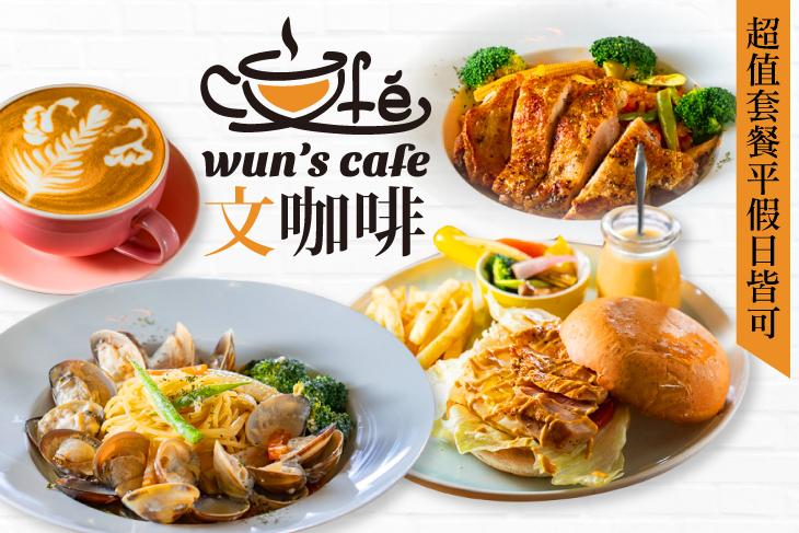 【台中】文咖啡wun's cafe #GOMAJI吃喝玩樂券#電子票券#美食餐飲