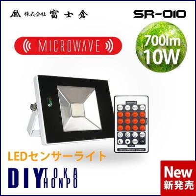 富士倉 10W リモコン付きセンサーライト SR-010