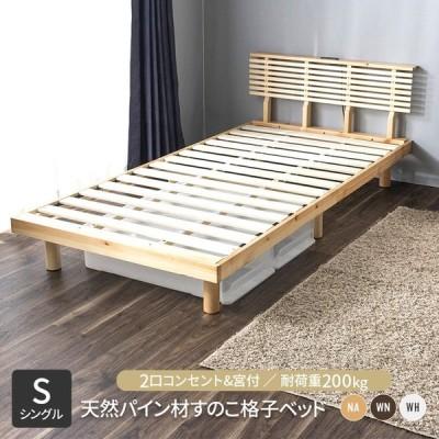 コンセント付きすのこベッド シングル グリッド 2個口コンセント付き 宮棚付き パイン材 天然木フレーム シングルベッド 代引不可
