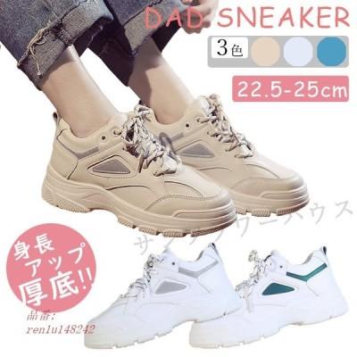レディース 靴 厚底 ダッドスニーカー 韓国 スニーカー 美脚 軽い 疲れにくい 身長アップ 歩きやすい スポーツ インスタ映え 通学 インヒール 足長効果
