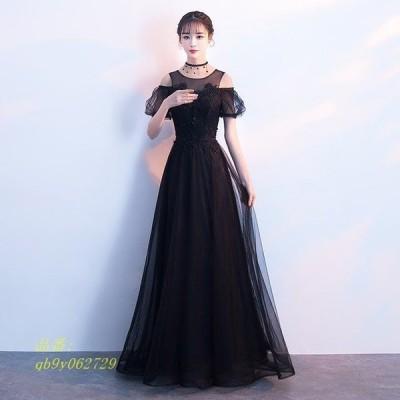 肩出し パーティードレス ロングドレス 編み上げ 20代 二次会 発表会 ブラック 結婚式 演奏会ドレス 30代 40代 イブニングドレス 黒