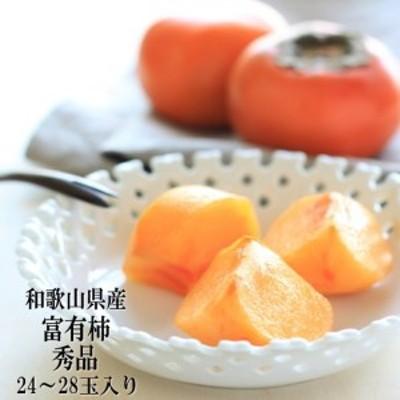 【先行予約】【秋の美味】【和歌山ブランド】濃厚!富有柿 秀品 2L~3Lサイズ 約7.5kg入り※沖縄地域へのお届け不可【紀州美浜マルシェ】