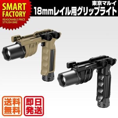 東京マルイ エアガン ライト 電動ガンボーイズ用 18mmレイル用グリップライト(ブラック/フラットダークアース)