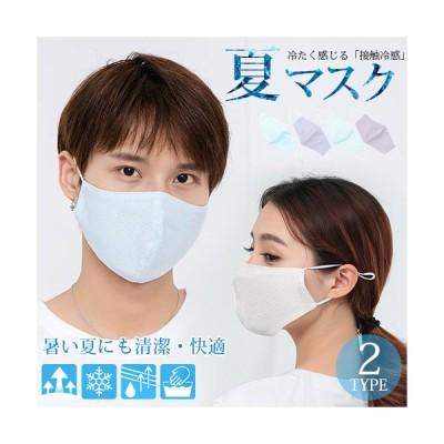 2枚セット 冷感 立体エチケットマスク ひんやり 涼しいマスク 薄手【国内発送】2タイプ 水洗い可能 息しやすい 夏マスク 3D メッシュ 大人用サイズ 立体設計