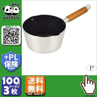 送料無料 パール金属 ファントゥメイク ふっ素加工アルミ行平鍋16cm HB-2926 b03