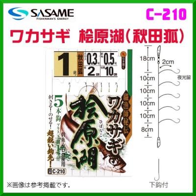 ささめ針 ササメ  C-210  ワカサギ 桧原湖(秋田狐)  1.5号  <5枚セット>