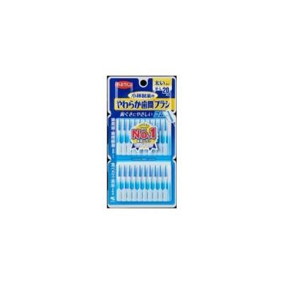 やわらか歯間ブラシ M〜Lサイズ 20本 小林製薬 返品種別A