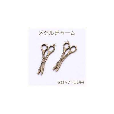 メタルチャーム ハサミ 10×25mm 真鍮古美【20ヶ】