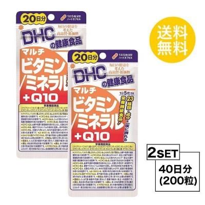 2個セット DHC マルチビタミン/ミネラル+Q10 20日分×2個セット(200粒) ディーエイチシー ビタミンE コエンザイムQ10 サプリ ゆうパケット 送料無料