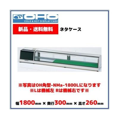 OHO 角型ネタケース OH角型-NMa-1800L 大穂 オオホ ショーケース 冷蔵ケース 冷蔵ネタケース 業務用 業務用ネタケース