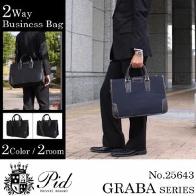 【商品レビュー記入で+5%】送料無料 P.I.D GRABAシリーズ(ピーアイディー グラヴァ) ビジネスバッグ 25643 メンズ