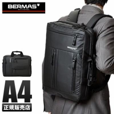 レビューで追加+5%|バーマス ビジネスバッグ 3WAY ビジネス リュック メンズ 撥水 A4 BERMAS 60350