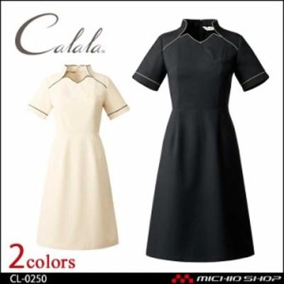 制服 Calala キャララ エステ服 クリニック ワンピース CL-0250