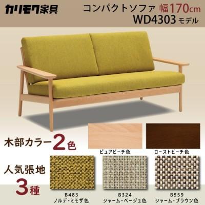 カリモク コンパクトソファ WD4303 幅170cm ピュアビーチ色 ローストビーチ色 長椅子 シンプル カバーリング 国産 karimoku