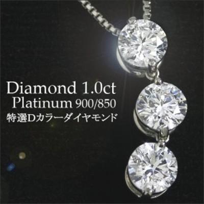 PT900 プラチナ 1ct ダイヤモンド スリーストーン ペンダント ネックレス【鑑定書付】【ダイアモンド】