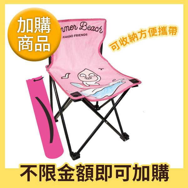 KAKAO FRIENDS-KA心坐摺疊椅(Apeach)(2021/7/7日開賣)