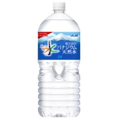 アサヒ おいしい水 富士山のバナジウム天然水 ペット2L 1箱6本