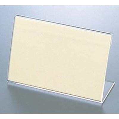 えいむ L型 カード立て LP-3 小 76×50    [1720-03]