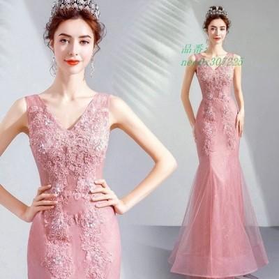 マーメイドドレス ロング 高級感 40代 パーティードレス ノースリーブ 30代 Vネック ピンク イブニングドレス 二次会 お呼ばれドレス