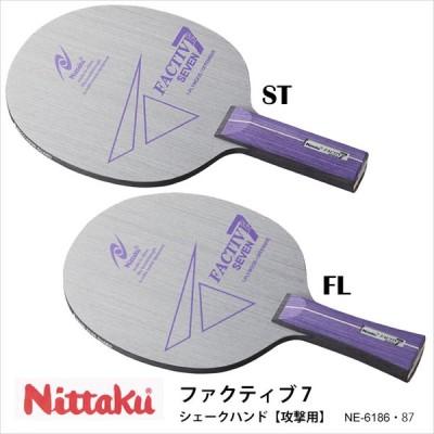 卓球ラケット Nittaku NE-6186 6187 ファクティブ7 ニッタク レディース メンズ シェークハンド 攻撃用 試合 卓球