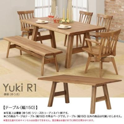 (受注生産)テーブル(Yuki R1 優樹(ゆうき) R1 テーブル)オーク無垢材 幅150
