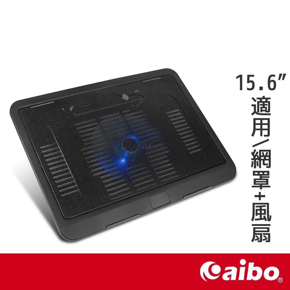 aibo  NB20 Q19 15.6吋 筆記型電腦專用散熱墊 散熱墊 電腦散熱墊 散熱風扇 散熱器 筆電散熱座【現貨】