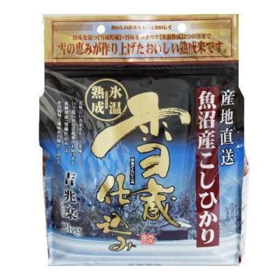 ギフト 吉兆楽 20年産 2kg 雪蔵仕込み氷温熟成魚沼産コシヒカリ