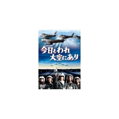 今日もわれ大空にあり  / 三橋達也 (DVD ...