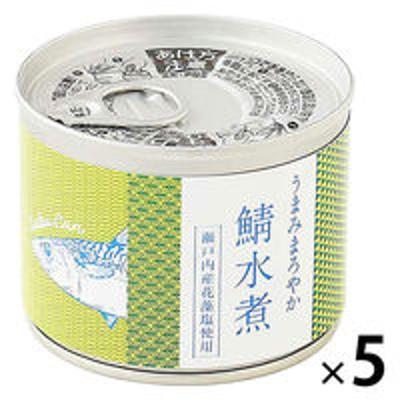STIフードホールディングス【LOHACO限定】うまみまろやか鯖水煮190g 瀬戸内産花藻塩使用 1セット(5缶)