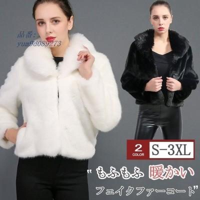 フェイクファーコート レディース ボリュームファー アウター コート もふもふ暖かい 毛皮コート ファッション レディース もこもこ