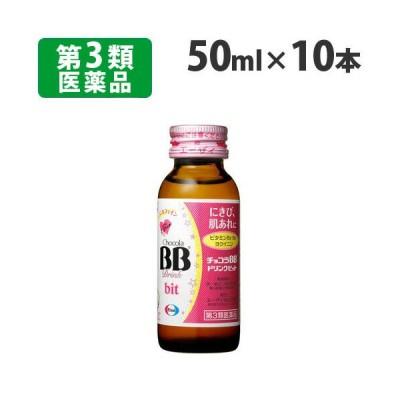 『第3類医薬品』チョコラBBドリンクビット50ml×10本