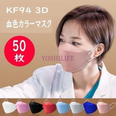 マスク KF94 血色マスク 不織布 50枚 マスク 不織布 カラー レディース 使い捨て 3d 三層構造 メンズ おしゃれ 安い 大人用 フィットマスク 飛沫 風邪 花粉対策