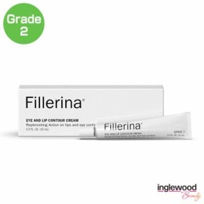 Fillerina フィレリーナ アイ&リップ コントゥール クリーム ド 2 ヒアルロン酸 ハリ シワ ほうれい線 たるみ リフトアップ ツヤ肌