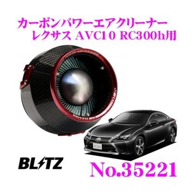 BLITZ ブリッツ No.35221 レクサス AVC10 RC300h用 カーボンパワー コアタイプエアクリーナー