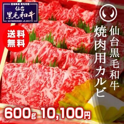 焼肉 肉 カルビ 国産 牛肉 仙台黒毛和牛 特選焼肉用カルビ 600g お中元 お歳暮