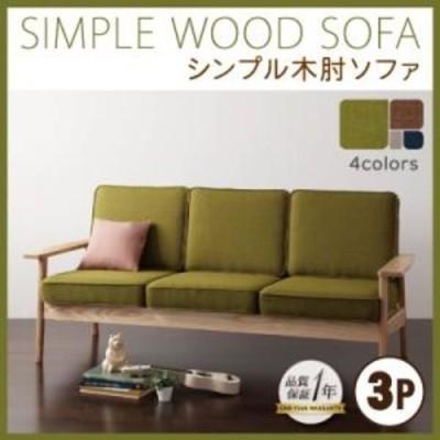 シンプル木肘ソファ 3P