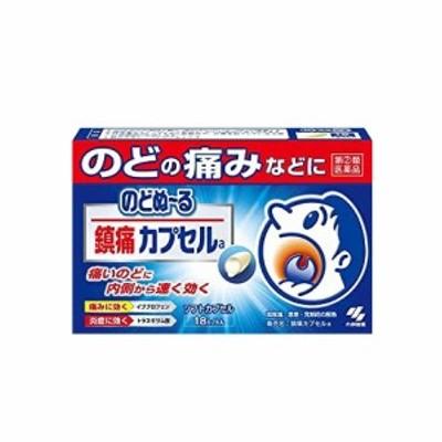 【第(2)類医薬品】のどぬーる鎮痛カプセルa 18P 小林製薬
