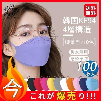送料無料 韓国KN95同級 KF94マスク 平ゴム 100枚 使い捨て 柳葉型 11色カラーマスク 大人用 3D 4層構造 不織布 男女兼用 感染予防