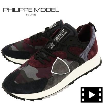2020-21年秋冬新作 国内正規品 PHILIPPE MODEL PARIS フィリップモデル スエード カモ柄 ローカットスニーカー RLLU CC03 0215-ROYACC(ワイン×グレー)