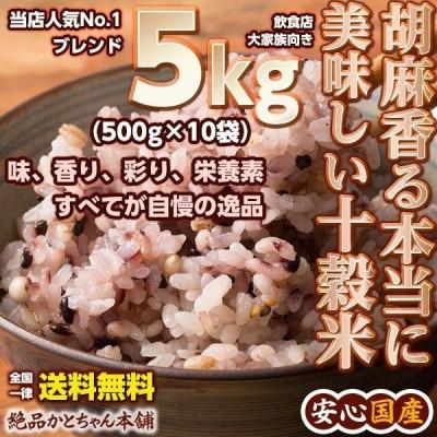 雑穀 雑穀米 国産 胡麻香る十穀米 5kg(500g×10袋) 送料無料 ダイエット食品 置き換えダイエット 雑穀米本舗