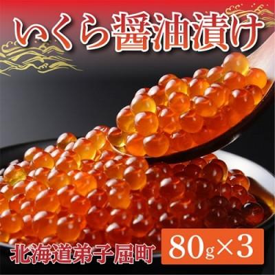 695.  いくら醤油漬け 80g×3個 北海道 いくら イクラ 魚卵 魚介 海鮮
