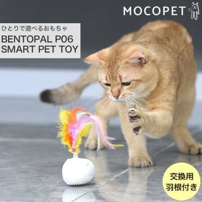 [ベントパル]BENTOPAL BENTOPAL P06 SMART PET TOY ホワイト おもちゃ ねこじゃらし 4580445420831 #w-164232-00-00