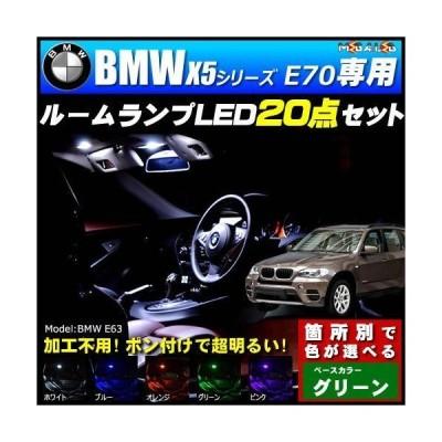 BMW X5シリーズ E70 前期 後期 専用 LED ルームランプ20点セット 発光色は グリーン【メガLED】